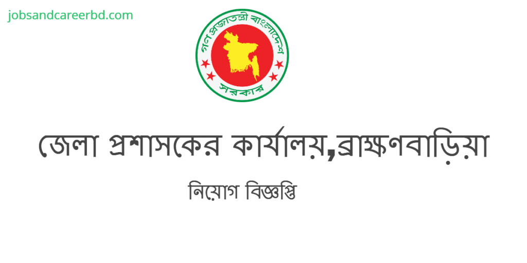 Deputy commissioner office job circular Brahmanbaria